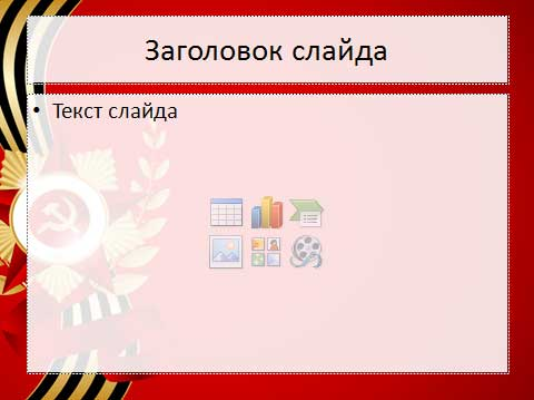 шаблон power point день победы